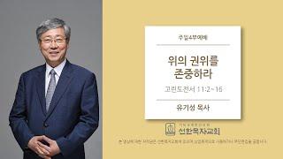 [선한목자교회] 주일설교 2020.06.28 | 위의 …