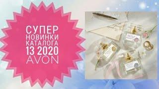 ЭЙВОН  БУДУЩИЕ НОВИНКИ 2020.СМОТРЕТЬ СУПЕР НОВИНКИ БУДУЩИХ КАТАЛОГОВ AVON 2020 НОВЫЕ АРОМАТЫ