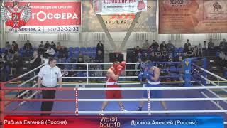 Рябцев - Дронов. Бокс. Финал. Свыше 91 кг