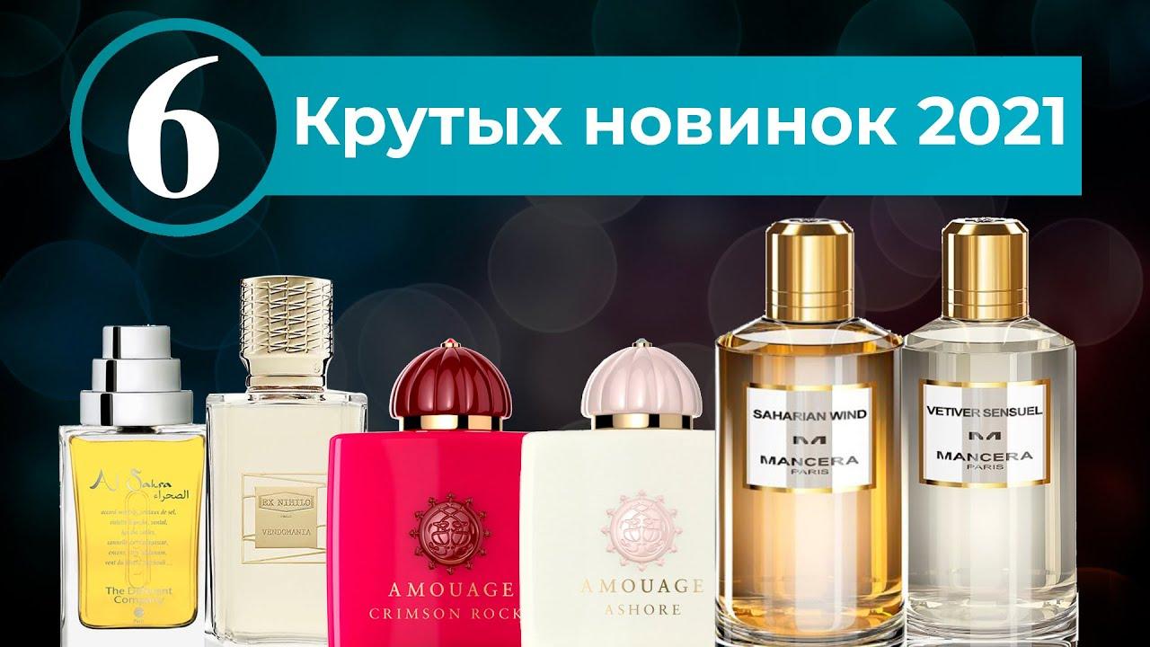 топ ароматов нишевой парфюмерии