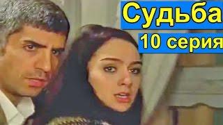Турецкий сериал Судьба, 10 серия