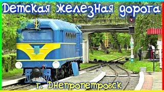 Детская железная дорога | Город Днепропетровск детям | Май 2016 г.(Днепропетровская детская (Малая Приднепровская) железная дорога — учреждение внешкольного образования..., 2016-05-14T11:46:45.000Z)
