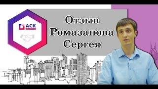 Отзыв Ромазанова Сергея о строительной компании «АльфаСтройКом»(, 2016-05-19T12:03:22.000Z)
