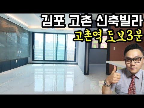 김포고촌빌라 고촌역도보3분 한신위너스