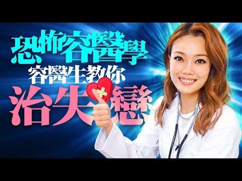 容祖兒 Joey Yung - 恐怖容醫學 容醫生教你治失戀