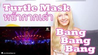 Video Turtle Mask (หน้ากากเต่า) - Bang Bang Bang [The Mask Singer 2 Thailand] (Reaction) download MP3, 3GP, MP4, WEBM, AVI, FLV Januari 2018