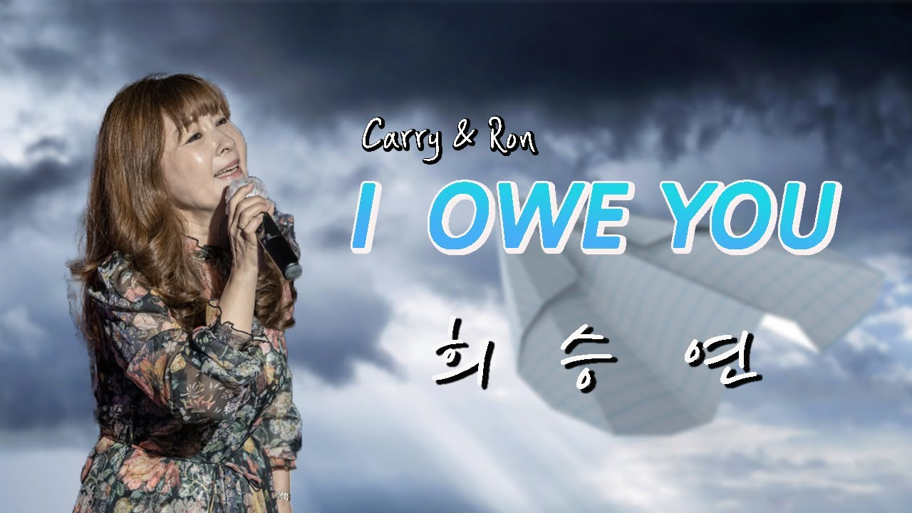 I OWE YOU (아이오유 )Carry & Ron(캐리앤론)곡 희승연커버