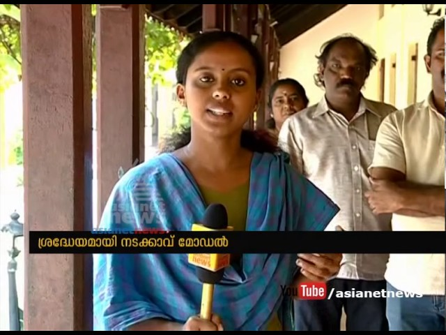 RS 1000 cr allotted for Govt school development, Nadakkavu school students responds Kerala Budget