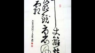 狂草書法影片--李白--秋浦歌--白髮三千丈
