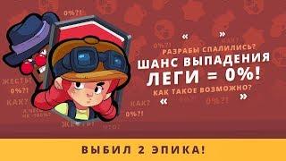 ШАНС ВЫПАДЕНИЯ ЛЕГИ = 0% ВЫБИЛ 2 ЭПИКА! | BRAWL STARS