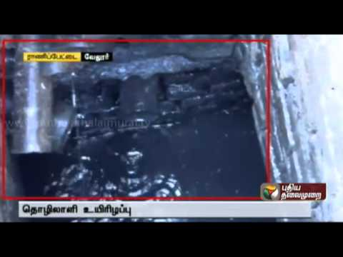 Man killed while cleaning effluent tank at Ranipet