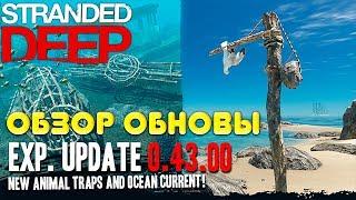 Stranded Deep 0.43 - обзор обновления. Новые ловушки, подводное течение и другие изменения #36