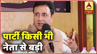 Congress Party Is Bigger Than Any Leader, Says Randeep Surjewala | ABP News