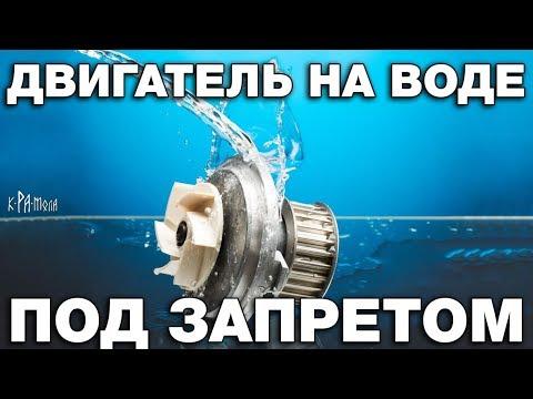 Как разоряют и убивают изобретателей двигателей на воде. Почему беЗтопливные технологии под запретом - Популярные видеоролики!