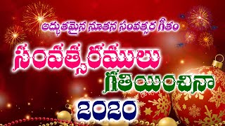 Samvatsaramulu Latest New Year Song 2020 New Year Jesus Worship Song