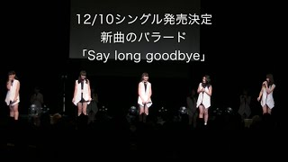 東京女子流 / 新曲「Say long goodbye」初披露+HARDBOILED NIGHT 第5夜「Promised Land 約束の地」告知映像