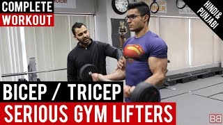 TRICEP/BICEP workout for SERIOUS GYM LIFTERS! BBRT#63 (Hindi / Punjabi)