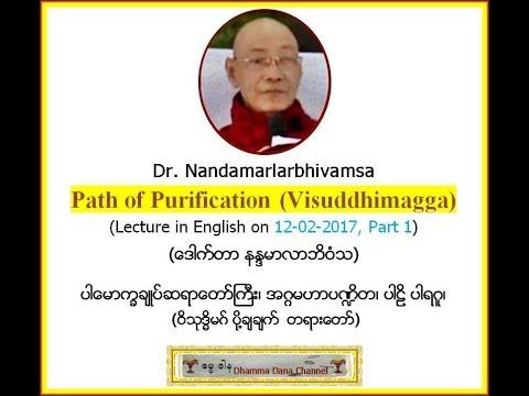 Path of Purification (Visuddhimagga) (12-02-2017, Part 1)  Dr. NandaMarlarBhivamsa