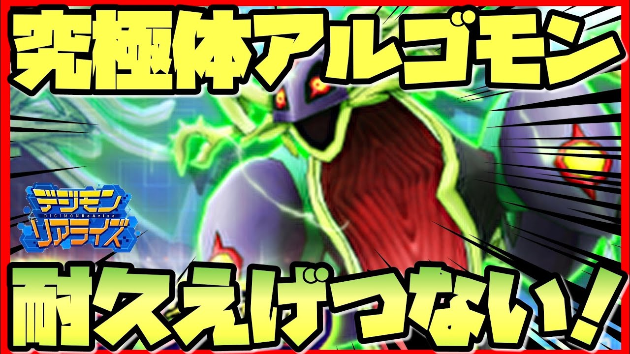【デジライズ】究極体アルゴモン登場!耐久がえげつない!デジモンリアライズ実況プレイ#864-DigimonReArise
