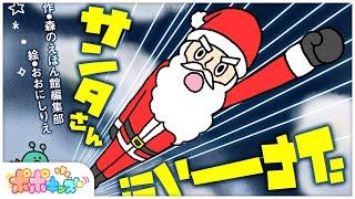公式【クリスマス絵本】サンタさんドカーン!!【読み聞かせ】