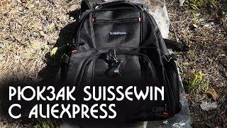 Походный городской рюкзак из Китая SuisseWin с сайта Алиэкспресс