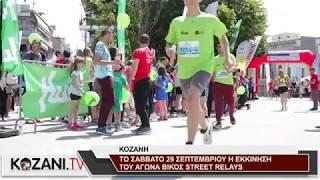 Το Σάββατο 29/9 ΒΙΚΟΣ Street Relays στην Κοζάνη