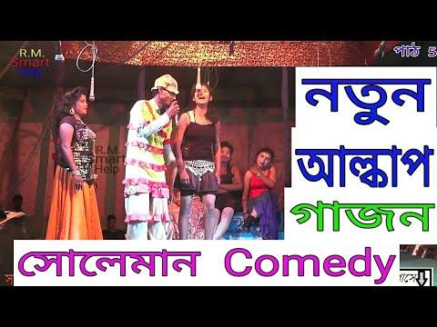 New pancharas Joy Guru Opera (part 5) Bangla comedy | new alkap | Sankar-slaman alkap | gajon