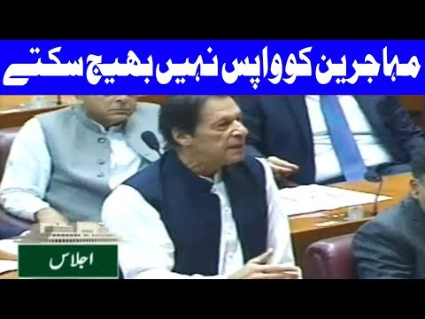 We Have To Do Something For The Refugees in Pakistan: PM Imran Khan | Dunya News