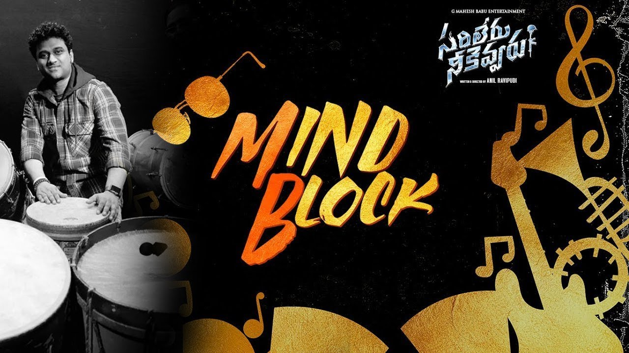 Newz-Mind Block Lyrical | Sarileru Neekevvaru