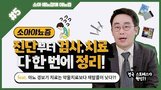 후다닥 명대사 - 소아 배뇨장애 야뇨증 5탄