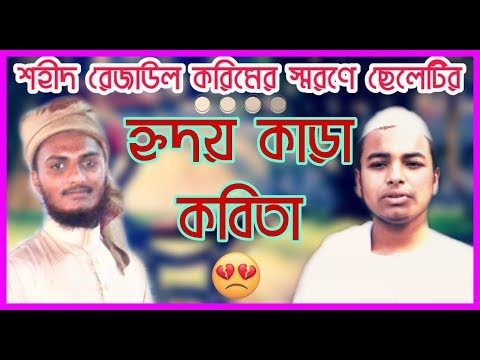 ♥Hearty poem in memory of Shaheed Rezaul Karim | শহীদ রেজাউল করিম | (Tangil Faysal)♥