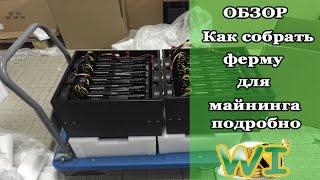 видео оборудование для майнинга