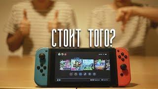 Обзор Nintendo Switch | Спустя ПОЛГОДА использования