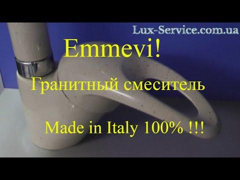Кухонный кран смеситель Emmevi Luxor Granit BD7087