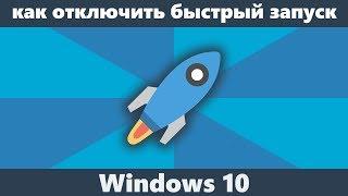 как отключить быстрый запуск Windows 10