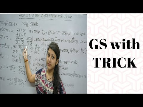 पडोसी देशों की धमाकेदार Tricks (Gs with Tricks)
