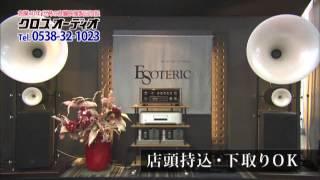 クロスオーディオCM 静岡朝日テレビバージョン.