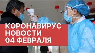 Китайский коронавирус. Новости 4 февраля (04.02.2020). Новости о вирусе в Китае. Вирус из Китая 2020