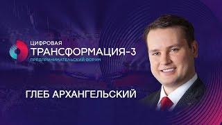 Тайм-менеджмент |Глеб Архангельский|ТРАНСФОРМАЦИЯ 3| Университет СИНЕРГИЯ