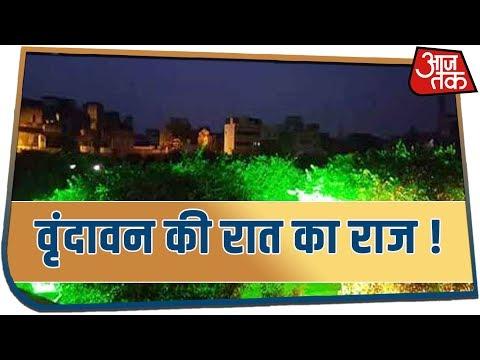 Vrindavan के निधिवन का एक अद्भुत रहस्य । Vardaat । 25 August, 2019