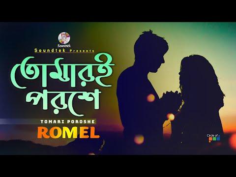 Romel - Tomariee Poroshey | Best of Romel Album | Bangla Video Song