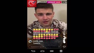Дмитрий Дмитренко прямой эфир инстаграм дом 2 новости 2017