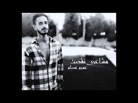 mashare ne2set - Amr Essam | مشاعري نقصت - عمرو عصام