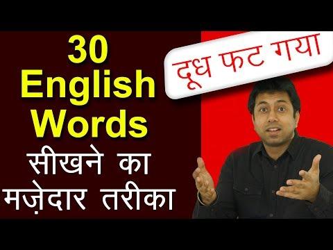 अंग्रेजी के नए शब्द सीखने का मज़ेदार तरीका   Spoken English Classes   Awal