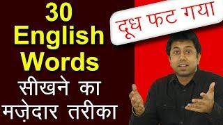 अंग्रेजी के नए शब्द सीखने का मज़ेदार तरीका | Spoken English Classes | Awal