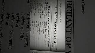 The Merchant of Venice (Act and scene wise detailed summary in Hindi)