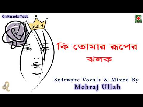 Pore Na Choker Polok (Karaoke) By Mehraj Ullah