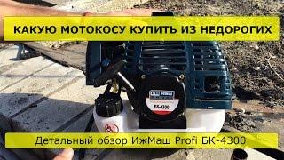Огляд мотокоси Іжмаш Профі БК-4300. Яку мотокоси купити з недорогих.