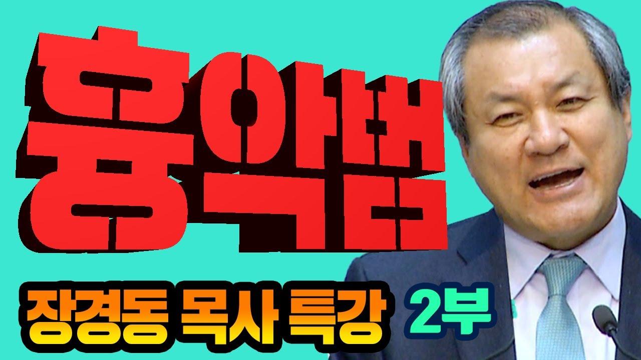 장경동목사의 부흥특강 -  흉악범 (금수, 염소, 성자) 2부