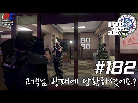 [iPC] - 소규모 SWAT 특집! - GTA V LSPDFR: 경찰모드 #182